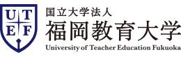 国立大学法人 福岡教育大学