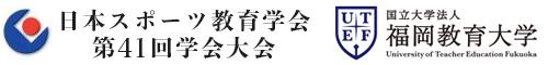 日本スポーツ教育学会 第41回学会大会 福岡教育大学